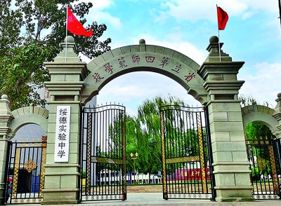 """""""绥师"""":陕北革命火种在这里燎原"""
